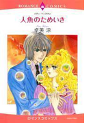 人魚のためいき(5)(ロマンスコミックス)