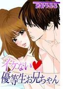 イケない★優等生お兄ちゃん(3)(ミッシィヤングラブコミックス)