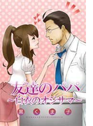 友達のパパ~白衣のオジサマ~(3)(ミッシィコミックス恋愛白書パステルシリーズ)