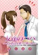 友達のパパ~白衣のオジサマ~(4)(ミッシィコミックス恋愛白書パステルシリーズ)