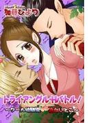 トライアングル・Hバトル!~クール幼なじみVS熱血いとこ~(2)(ミッシィヤングラブコミックス)