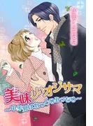 美味しいオジサマ~中年男はねっとりみっちり~(3)(ミッシィコミックス恋愛白書パステルシリーズ)