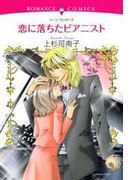 恋に落ちたピアニスト(2)(ロマンスコミックス)