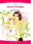 昼さがりの誘惑(1)(ロマンスコミックス)