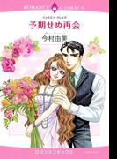 予期せぬ再会(1)(ロマンスコミックス)