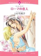 ローマの恋人(4)(ロマンスコミックス)