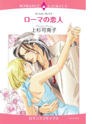 ローマの恋人(6)(ロマンスコミックス)