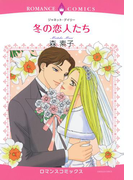 冬の恋人たち(2)(ロマンスコミックス)