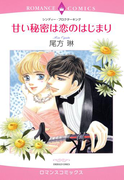 甘い秘密は恋のはじまり(6)(ロマンスコミックス)
