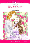 美しすぎて[後編](9)(ロマンスコミックス)