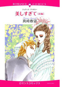 美しすぎて[前編](8)(ロマンスコミックス)
