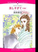 美しすぎて[前編](10)(ロマンスコミックス)