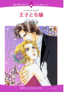 王子と令嬢(1)(ロマンスコミックス)