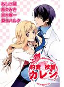 豹変 欲望カレシ(3)(ミッシィコミックス恋愛白書パステルシリーズ)