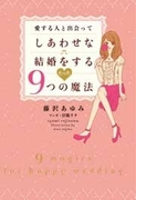 愛する人と出会ってしあわせな結婚をするたった9つの魔法(3)(ハッピーウーマンのつくり方)