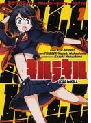 キルラキル(角川コミックス・エース) 3巻セット(角川コミックス・エース)