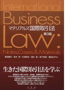 マテリアルズ国際取引法 第3版