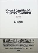 独禁法講義 第7版