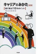 キャリアのみかた 図で見る110のポイント 改訂版