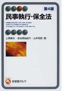民事執行・保全法 第4版 (有斐閣アルマ Specialized)(有斐閣アルマ)