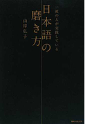 一流の人が実践している日本語の磨き方 (角川フォレスタ)(角川フォレスタ)