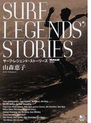 サーフ・レジェンド・ストーリーズ (NALU BOOKS)