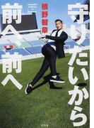 守りたいから前へ、前へ tomoaki makino photo book