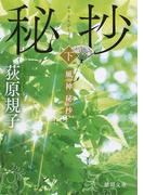 風神秘抄 下 (徳間文庫)(徳間文庫)