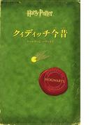 クィディッチ今昔 (静山社ペガサス文庫 ハリー・ポッター)