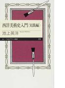 西洋美術史入門 実践編 (ちくまプリマー新書)(ちくまプリマー新書)
