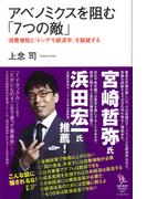 アベノミクスを阻む「7つの敵」 消費増税と「トンデモ経済学」を論破する (知的発見!BOOKS)