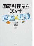 国語科授業を活かす理論×実践
