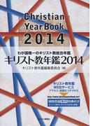 キリスト教年鑑 2014