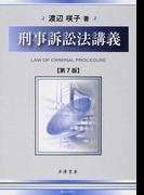 刑事訴訟法講義 第7版