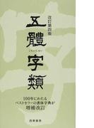 五體字類 改訂第4版
