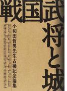 戦国武将と城 小和田哲男先生古稀記念論集