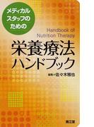 メディカルスタッフのための栄養療法ハンドブック