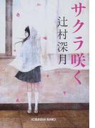 サクラ咲く (光文社文庫)(光文社文庫)