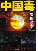 中国毒 (光文社文庫)(光文社文庫)