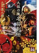 大坂の陣名将列伝 (人物文庫)(人物文庫)
