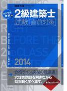 ラクラク突破の2級建築士試験〈直前対策〉 2014 (エクスナレッジムック 建築知識)(エクスナレッジムック)