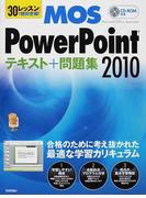 30レッスンで絶対合格!MOS PowerPoint2010テキスト+問題集 Microsoft Office Specialist