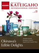 KATEIGAHO INTERNATIONAL EDITION 2014 SPRING(家庭画報 国際版)