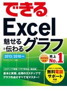 できるExcel魅せる&伝わるグラフ 2013/2010対応(できるシリーズ)