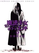 魔法少女・オブ・ジ・エンド 5(少年チャンピオン・コミックス)