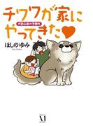 【期間限定価格】チワワが家にやってきた 犬初心者の予想外(ダ・ヴィンチブックス)