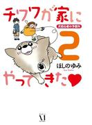 【期間限定価格】チワワが家にやってきた 2 犬初心者の予想外(ダ・ヴィンチブックス)