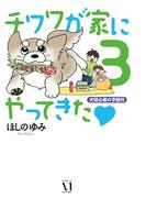 【期間限定価格】チワワが家にやってきた 3 犬初心者の予想外(ダ・ヴィンチブックス)