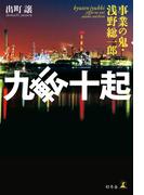 九転十起 事業の鬼・浅野総一郎(幻冬舎単行本)