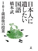 日本人に遺したい国語 101歳最後の授業(幻冬舎単行本)